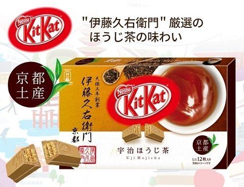 Japan Limited Kit Kat, Regional series, Houjicha flavor, 12 mini bars, Kyoto
