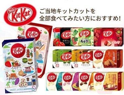 Japan Limited Kit Kat Regional Series Complete 12 Boxes 2018