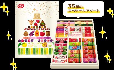 Japan Limited Kit Kat Chocolatory & Regional Series, 35 pc Assortment, for Gift