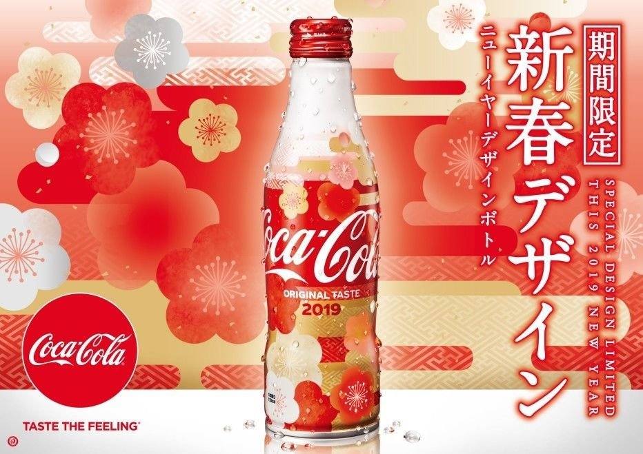 "Coca Cola, ""New Year Bottle"", 2019 Japan Limited Design 250ml"