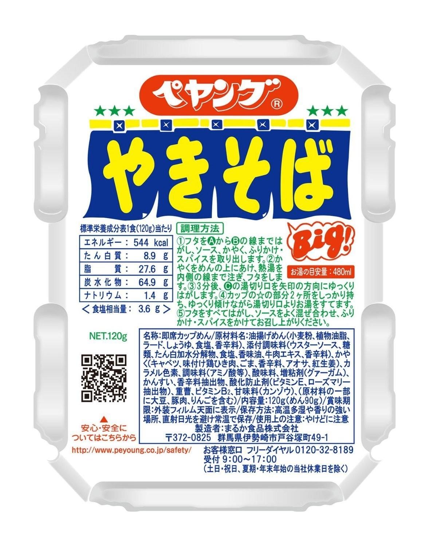 "Maruka ""Peyoung Sauce Yakisoba"" 120g"