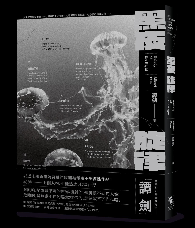 [類型文學(科幻及犯罪)推介]:《黑夜旋律》|譚劍 著
