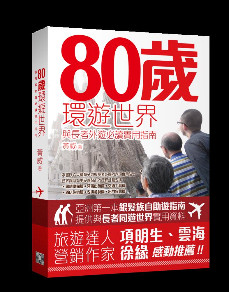《80歲環遊世界--與長者外遊必讀實用指南》 作者:黃威