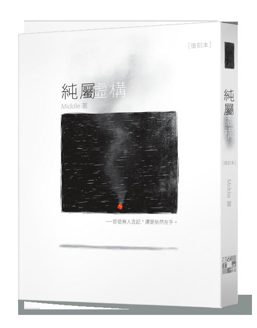 《純屬虛構》【復刻本】|作者:Middle