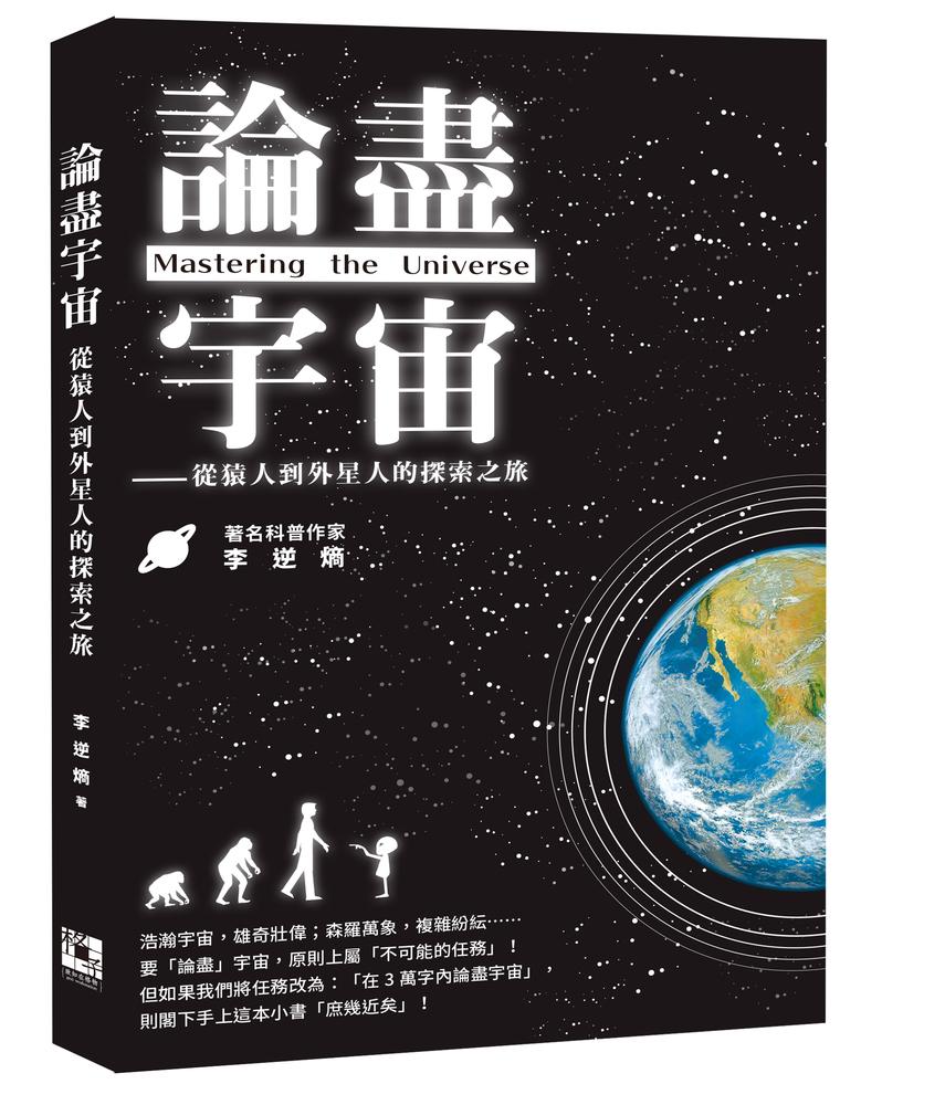 [科普閱讀]《論盡宇宙──從猿人到外星人的探索之旅》|作者:李逆熵