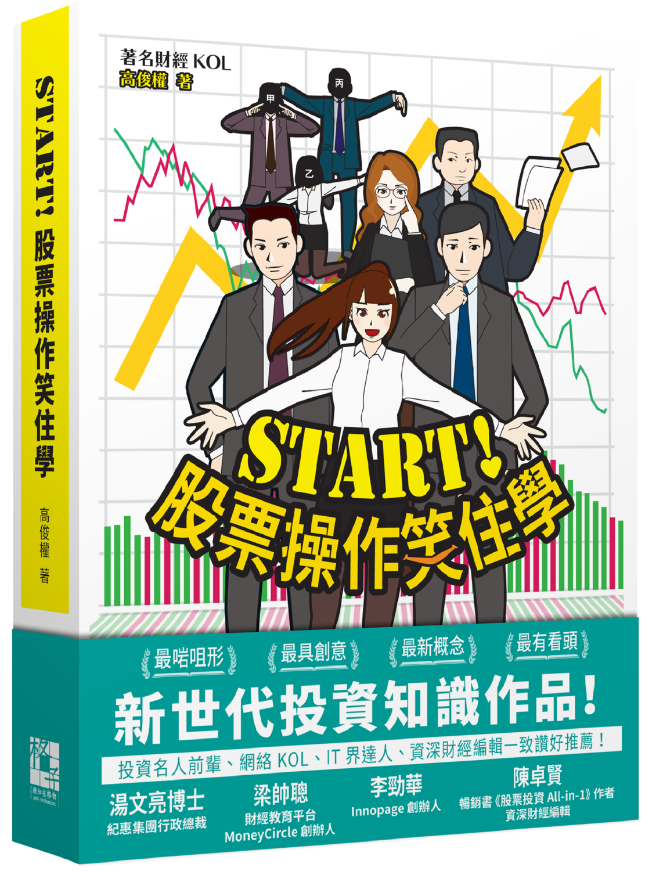 《Start! 股票操作笑住學》|作者:高俊權