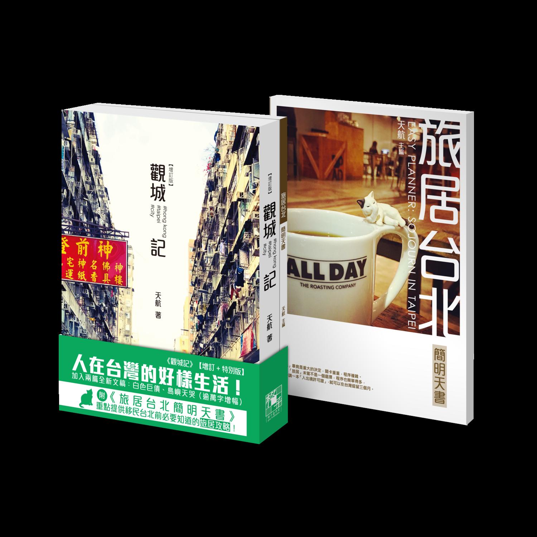 《觀城記》[增訂版] +《旅居台北簡明天書》[全新策劃]|作者:天航