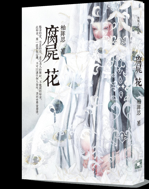 《腐屍花》|作者:柏菲思|「第六屆金車島田莊司推理小說獎」三強之一