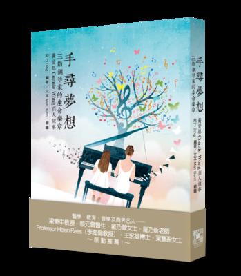 《手尋夢想——三指鋼琴家的生命樂章‧黃愛恩Connie Wong真人故事》|作者:黃愛恩Connie Wong(故事)、阿丁Ding(編著)|插圖:文本Man Bunn