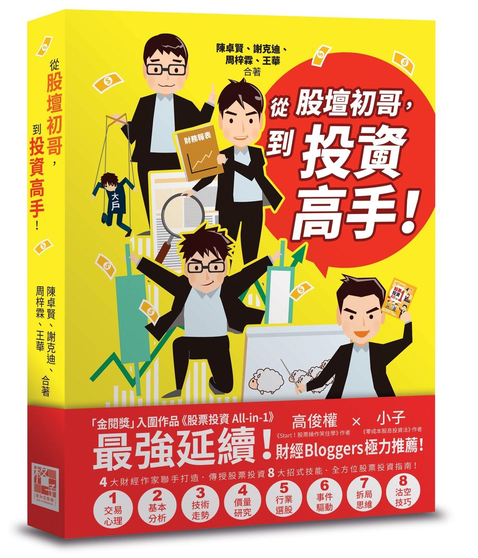 《從股壇初哥,到投資高手!》 |作者:陳卓賢、謝克迪、周梓霖、王華   合著