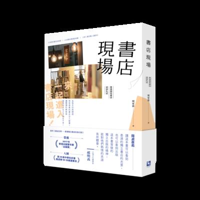 《書店現場──香港個性書店訪談札記》 |作者:周家盈