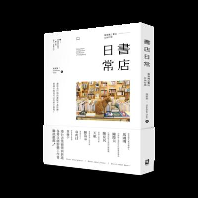 《書店日常──香港獨立書店在地行旅》|作者:周家盈