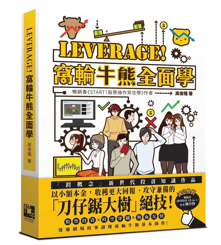 [最新推介]《LEVERAGE! 窩輪牛熊全面學》|作者:高俊權