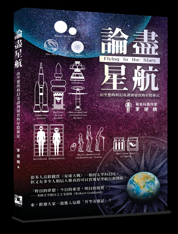 [科普好讀]《論盡星航——由空想的科幻奇譚到切實的星際移民》|作者:李逆熵