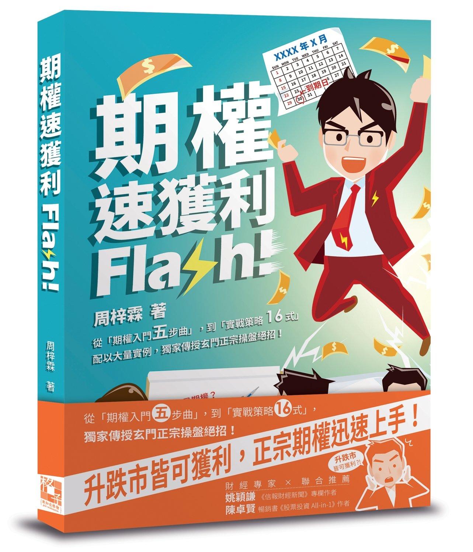 [最新出版]《期權速獲利 Flash!》|作者:周梓霖