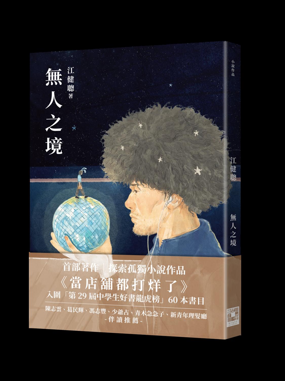 《無人之境》|作者:江健聰