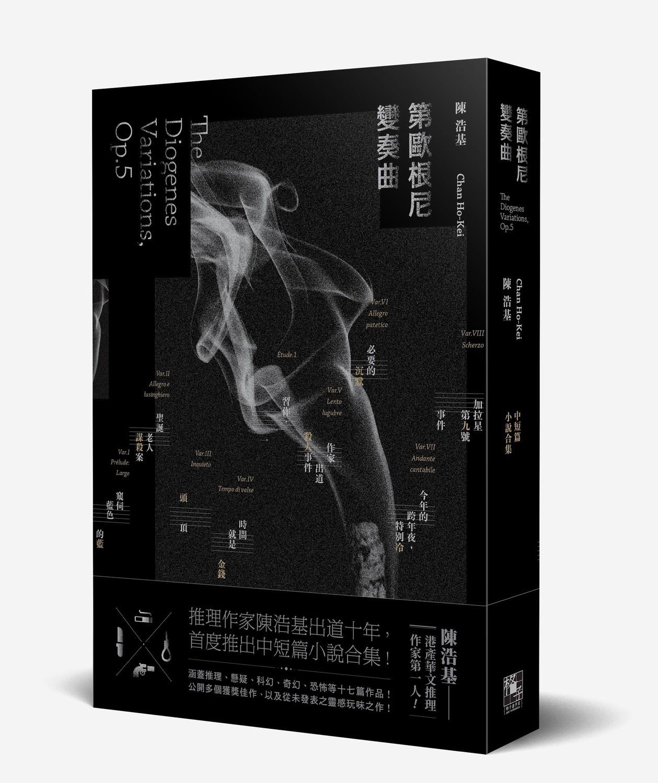 [ 類型文學|推理X奇幻X犯罪等短篇合集 ] 《第歐根尼變奏曲 The Diogenes Variations, Op.5》|陳浩基 著
