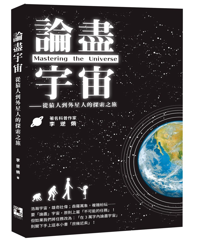 [科普好讀]《論盡宇宙──從猿人到外星人的探索之旅》|作者:李逆熵