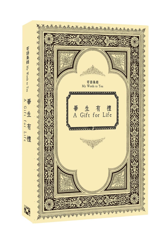 《寄語集錄My Words to You--畢生有禮A Gift For Life》|Gift Book禮物小本系列