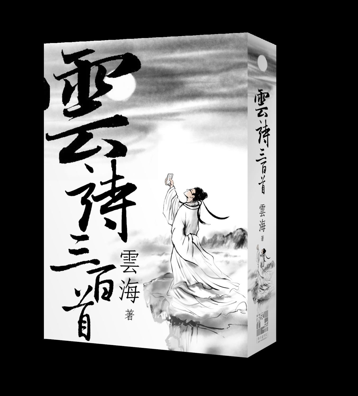 《雲詩三百首》|作者:雲海
