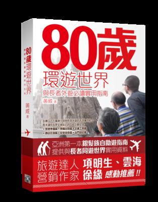 《80歲環遊世界--與長者外遊必讀實用指南》|作者:黃威