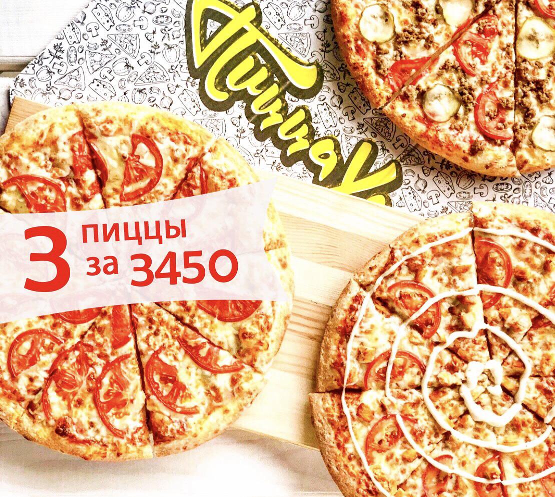 3 пиццы за 3450