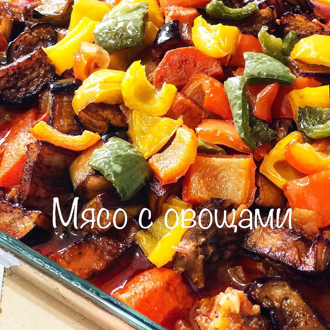 Мясо с Овощями