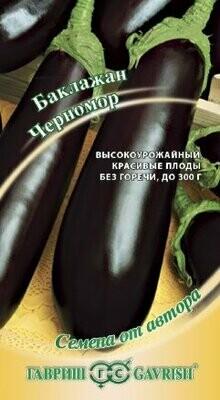 Баклажан Черномор