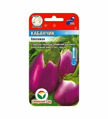 Баклажан Кабанчик