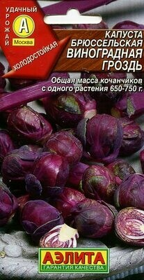 Капуста брюссельская Виноградная гроздь