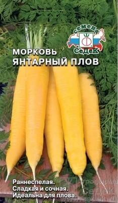 Морковь Янтарный плов