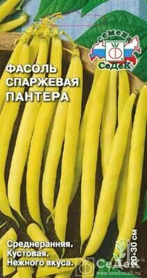 Фасоль овощная спаржевая Пантера