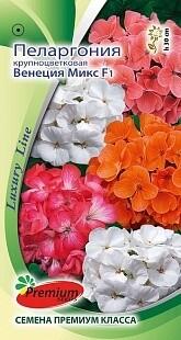 Пеларгония крупноцветковая Венеция Микс F1
