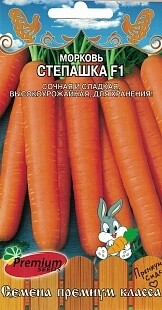 Морковь Степашка F1