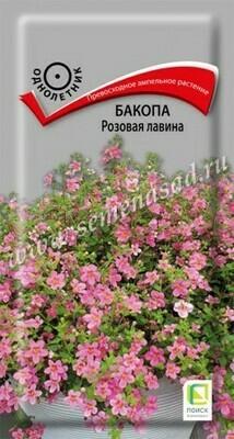 Бакопа Розовая лавина