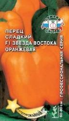 Перец сладкий Звезда востока оранжевая  F1 00540