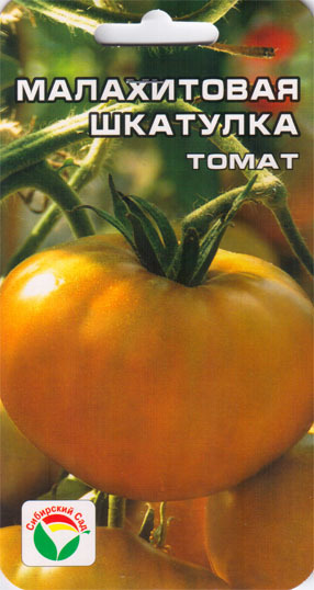 Томат Малахитовая шкатулка F1 00800