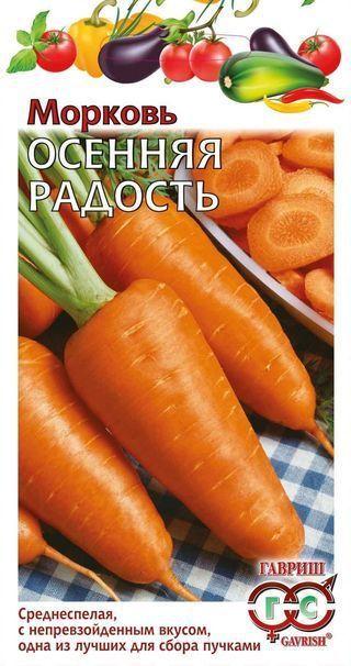 Морковь Осенняя радость 01036