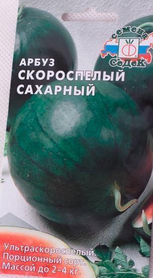 Арбуз Скороспелый сахарный 00763