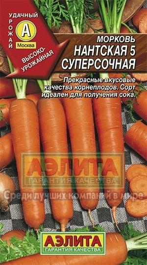 Морковь Нантская 5 суперсочная 01044