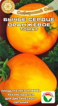 Томат Бычье сердце оранжевое 01077