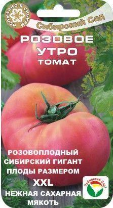 Томат Розовое утро 01079