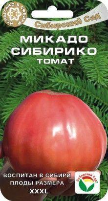 Томат Микадо сибирико 01089