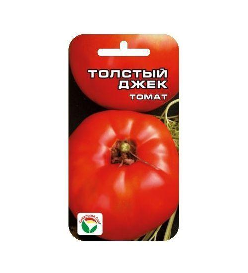 Томат Толстый джек 01106