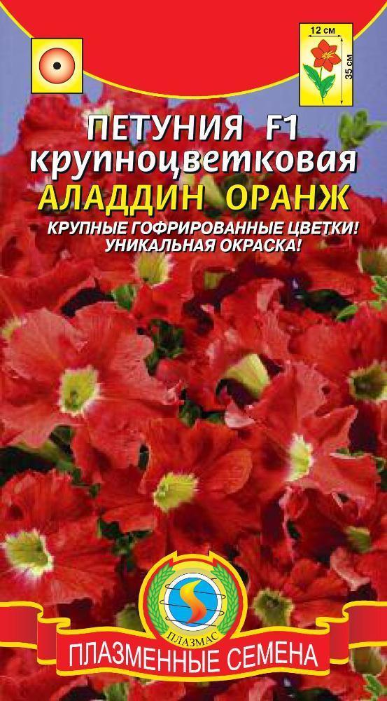 Петуния Крупноцветковая Аладдин Оранж F1 01146