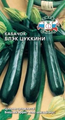 Кабачок Блэк цуккини 00992