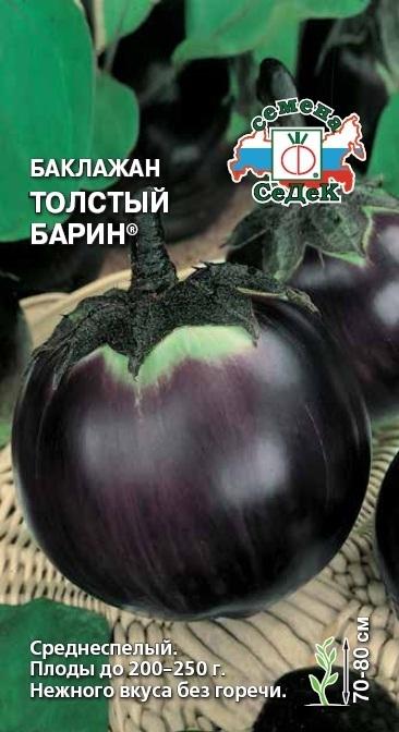 Баклажан Толстый барин F1 01210