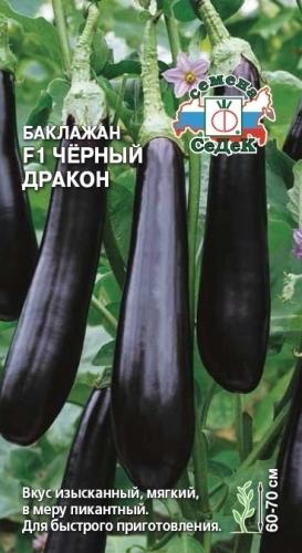 Баклажан Черный дракон F1 01215
