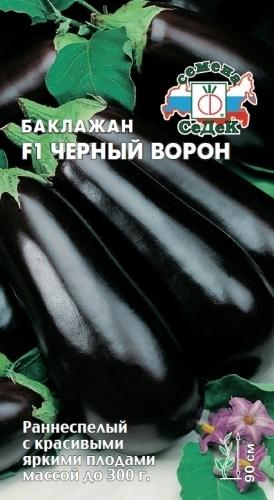 Баклажан Черный ворон F1 01320