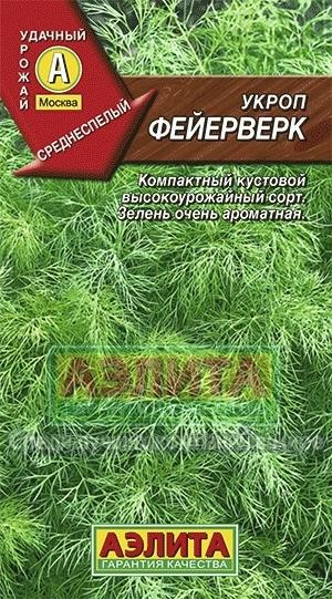 Укроп Фейерверк 01340